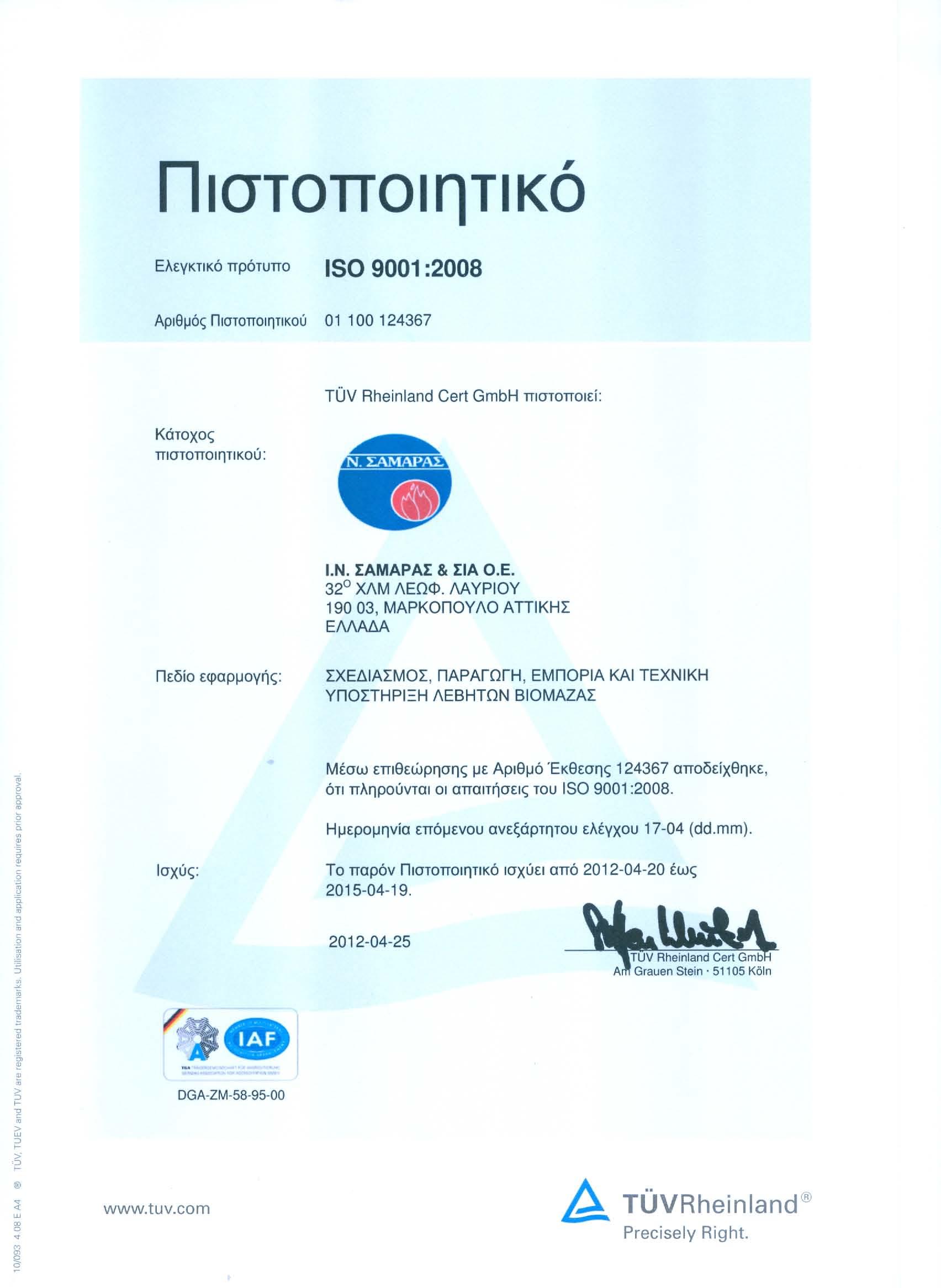 Πιστοποιητικό ISO TUV